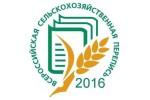 Сельхозперепись логотип