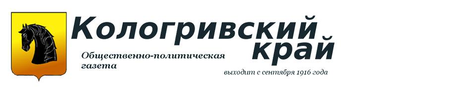 Кологривский край