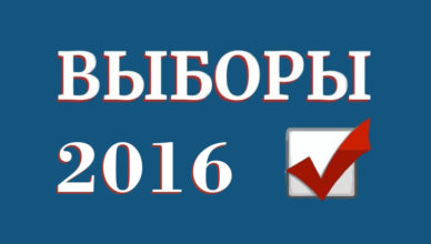vibory_2016